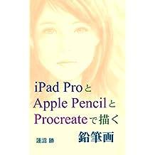 aipoddo to appurupensiru to purokurieito de egaku enpitsuga (Japanese Edition)