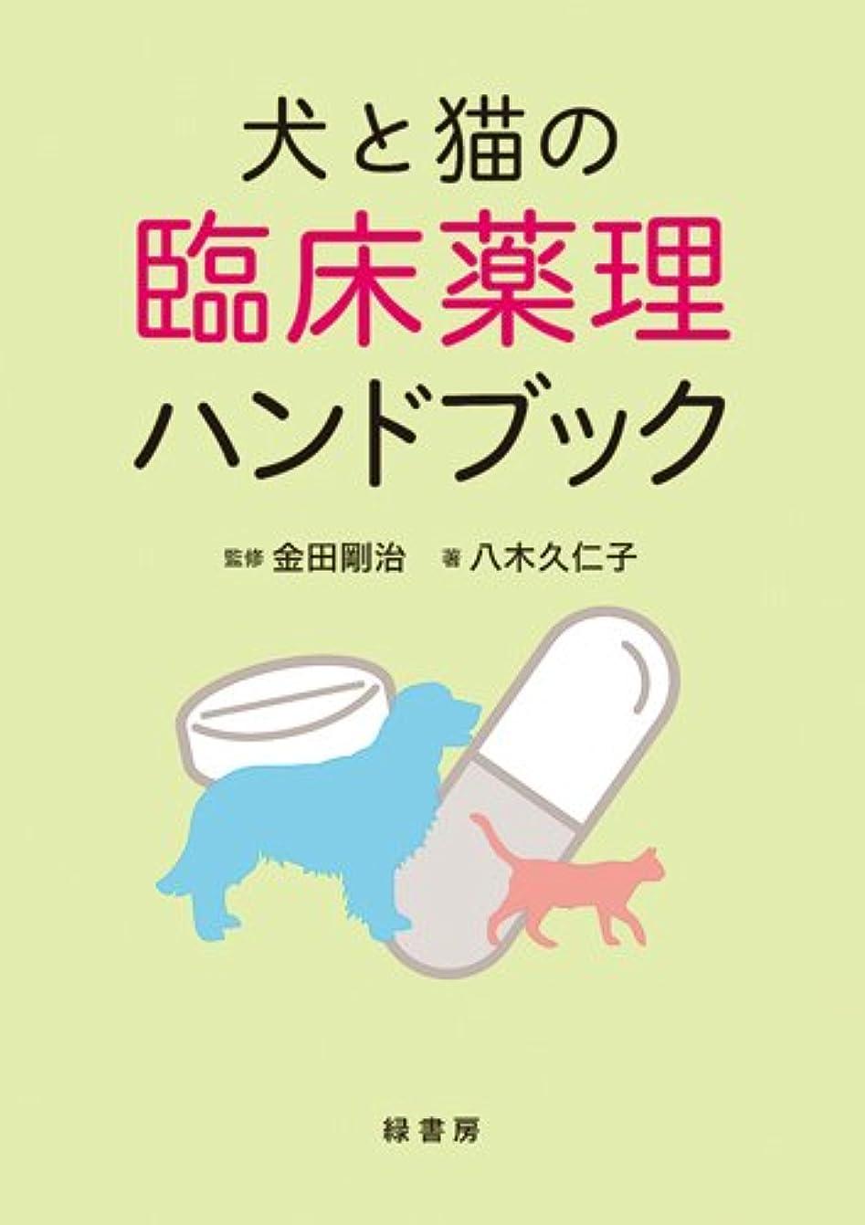アソシエイト殺人考えたCLINIC NOTE BOOKS ベーシック診療 犬と猫の肝?胆?膵