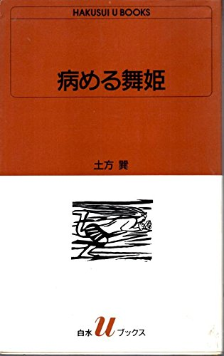 病める舞姫 (白水Uブックス (1017))