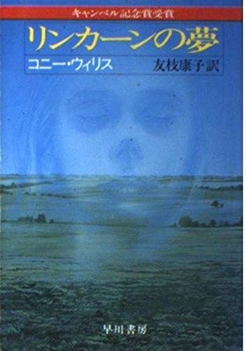 リンカーンの夢 (ハヤカワ文庫SF)