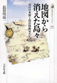 地図から消えた島々: 幻の日本領と南洋探検家たち (歴史文化ライブラリー)
