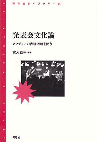 発表会文化論: アマチュアの表現活動を問う (青弓社ライブラリー)