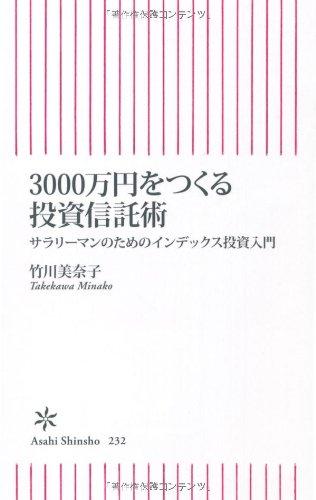 3000万円をつくる投資信託術 サラリーマンのためのインデックス投資入門 (朝日新書)