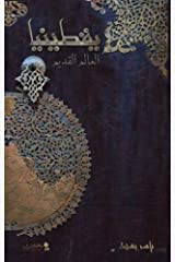 Yaqteenya: The Old World (Arabic Edition) Paperback