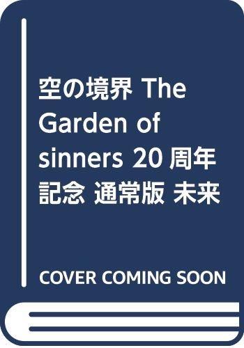 空の境界 The Garden of sinners 20周年記念 通常版 未来福音・終末録音 / 奈須きのこ