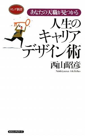 Jinsei no kyaria dezainjutsu : Anata no tenshoku ga mitsukaru pdf