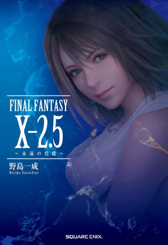 Price comparison product image Final Fantasy X-2.5 novel (hardcover,  Japanese)