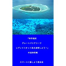 Lets enjoy Lady Elliot Island Great Barrier Reef World Heritage Chapter41 and 42 (Japanese Edition)