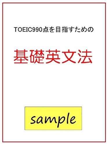 sampuruban toikku kyuuhaykukyuujyutten wo mezasu tameno kisoeibunpou (Japanese Edition) 41nfo gnfyL