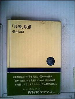 音楽」以前 (1978年) (NHKブックス〈325〉) | 藤井 知昭 |本 | 通販 ...