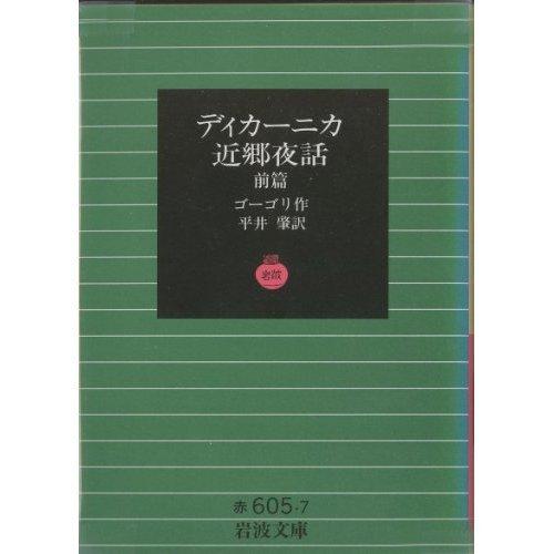 ディカーニカ近郷夜話 前篇 (岩波文庫 赤 605-7)