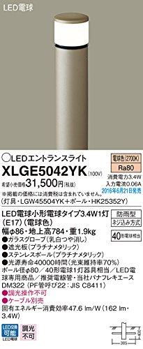 パナソニック照明器具(Panasonic) Everleds LEDエントランスライト (地上高784mm) XLGE5042YK B01E2BKLTC 12240