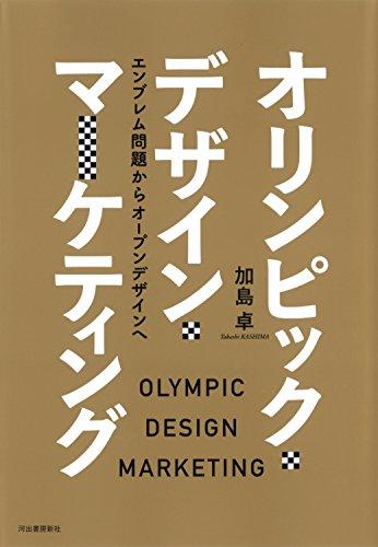 オリンピック・デザイン・マーケティング: エンブレム問題からオープンデザインヘ