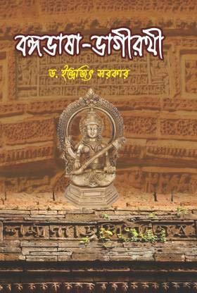 Bangabhasa Bhagirathi