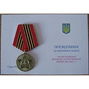 65 years of Victory in the Great Patriotic War of 1941 1945 WW2 USSR Soviet Union Russian military medal