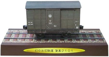 ペーパークラフト 幻の出石鉄道・ワ101貨車