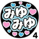 【ジャンボうちわ用プリントシール】【STU48/門脇実優菜】『みゆみゆ』《タイプ4》全シールカット済みなので簡単に貼れる!