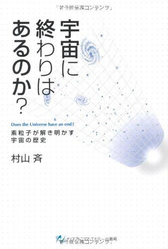 Read Online Uchū ni owari wa arunoka : Soryūshi ga tokiakasu uchū no rekishi pdf epub