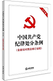 中国共产党纪律处分条例(大字本)