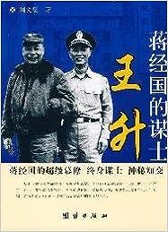 Chiang Ching-kuo s advisers Wang Sheng (paperback)