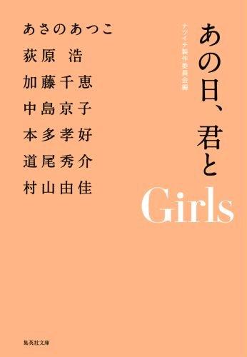あの日、君と Girls (あの日、君と)