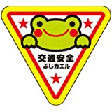 交通安全 反射 ぶじカエルくん リフレクター ステッカー (三角型)