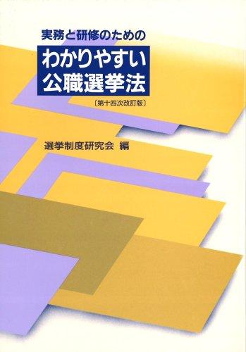 実務と研修のためのわかりやすい公職選挙法(第十四次改訂版)