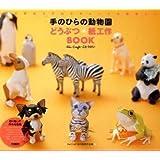 手のひらの動物園どうぶつ紙工作BOOK