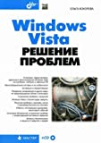 img - for Windows Vista. Troubleshooting CD / Windows Vista. Reshenie problem CD book / textbook / text book