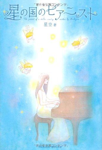 星の国のピアニスト (Parade books)