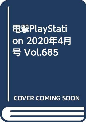 電撃PlayStation 2020年4月号 Vol.685