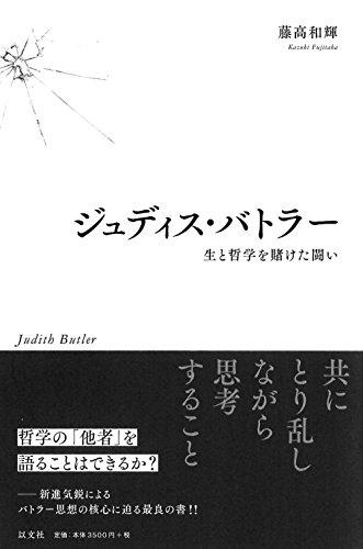 ジュディス・バトラー 生と哲学を賭けた闘い