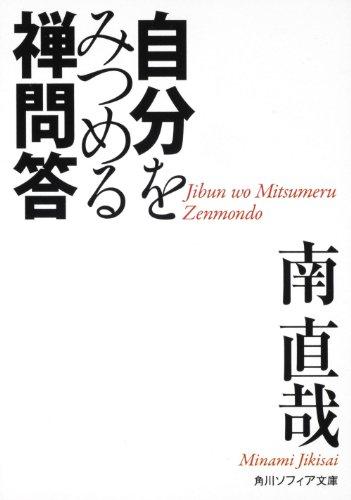 自分をみつめる禅問答 (角川ソフィア文庫)