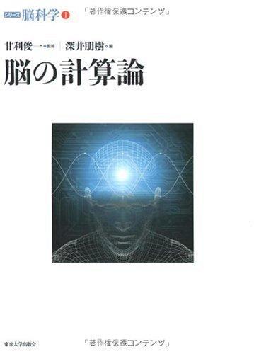 脳の計算論(シリーズ脳科学 1)