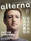 alterna(オルタナ)57号 2019年8月号