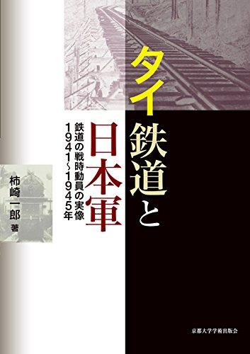 タイ鉄道と日本軍: 鉄道の戦時動員の実像1941~1945年