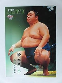 BBM2015大相撲カード「レジェンド」至宝■レギュラーカード■50小結/隆三杉
