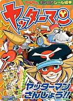 Colon! (TV-kun Ginpikashiru picture book)'s Yatterman 1 Yatterman Sanjo! (2008) ISBN: 4091158196 [Japanese Import]