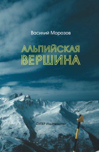 Al'pijskaya vershina: Sportivno-istoricheskaya melodrama. Izdanie tret'e — vosstanovlennoe (Russian Edition) by CreateSpace Independent Publishing Platform