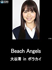 Beach Angels 大谷澪inボラカイ