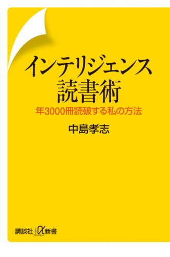 インテリジェンス読書術 年3000冊読破する私の方法 (講談社+α新書)