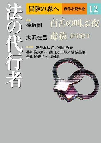 法の代行者 (冒険の森へ 傑作小説大全12)