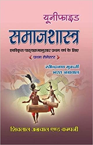 Buy Samajshastra B A  1st year Book Online at Low Prices in India