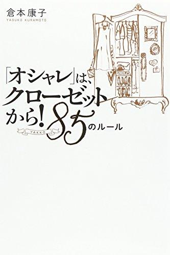 「オシャレ」は、クローゼットから!  85(YAKKO)のルール