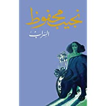 السراب (Arabic Edition)