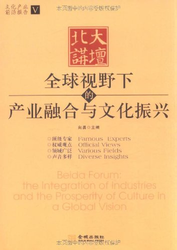 North Pulpit   A Global Perspective Industrial Integration And Cultural Revitalization  J2  Chinese Edition