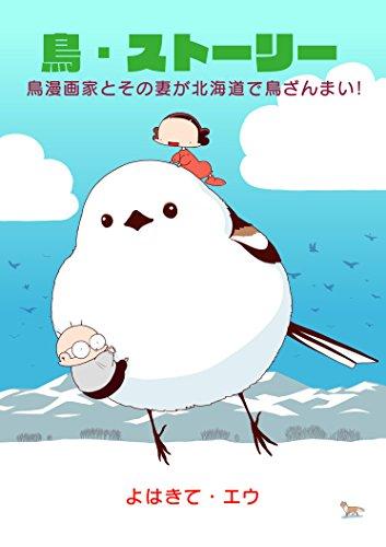 鳥・ストーリー 鳥漫画家とその妻が北海道で鳥ざんまい!