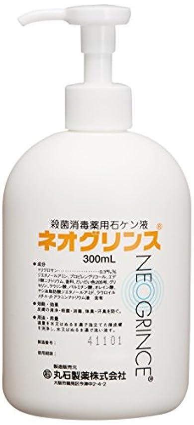 コミットいとこ修道院【業務用】 ネオグリンス 300ml