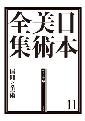 日本美術全集11 東アジアのなかの日本美術 (日本美術全集(全20巻))