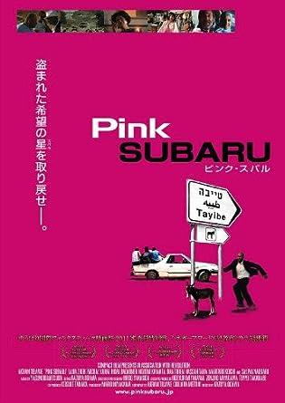 amazon ピンク スバル dvd 映画